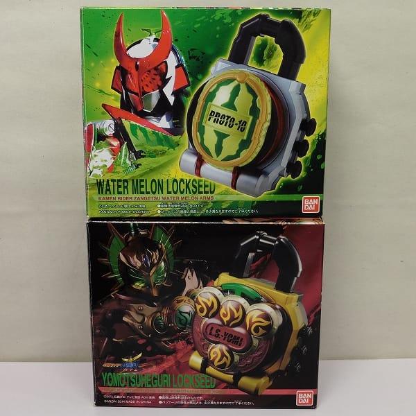 DXウォーターメロン ヨモツヘグリ ロックシード / 鎧武