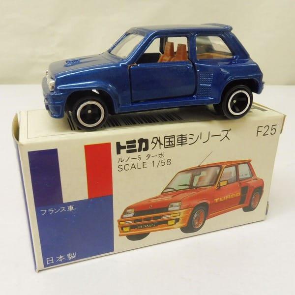 トミカ 青箱 日本製 ルノー5 ターボ F25 / 外国車