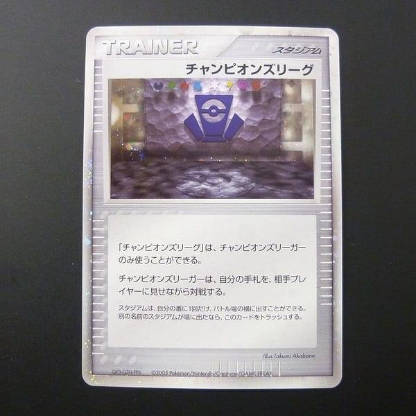 ポケモンカード チャンピオンズリーグ 2005 プロモ