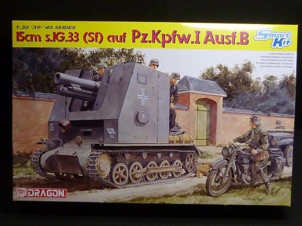ドラゴン 1/35 15cm s.IG.33 I号自走重歩兵砲 Smart kit
