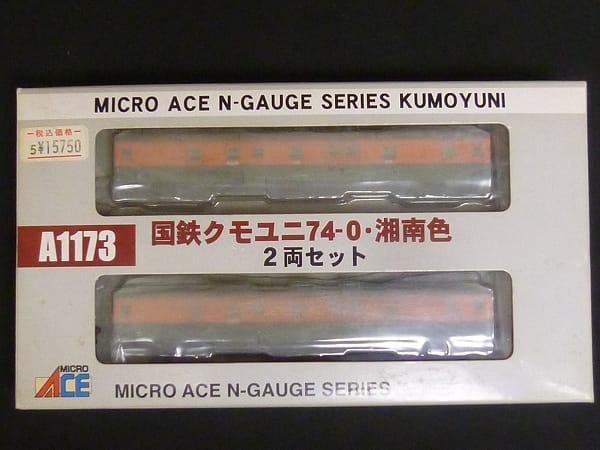 マイクロエースA1173 国鉄クモユニ74-0 湘南色2両セット