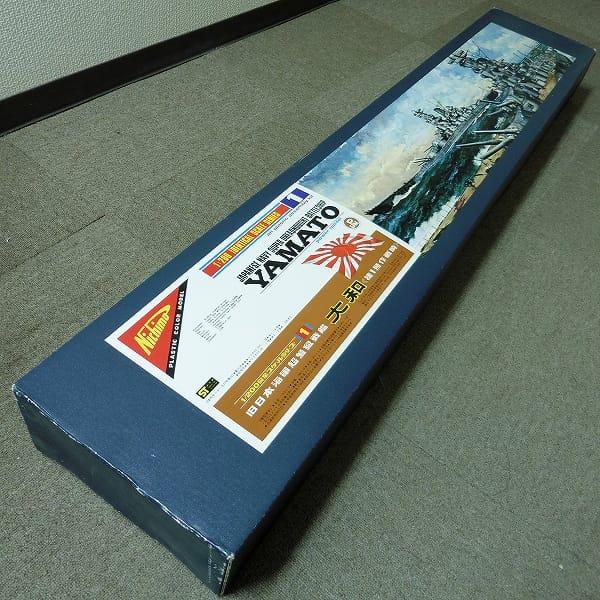 ニチモ 1/200 旧日本海軍 超弩級戦艦 大和 パワーモデル
