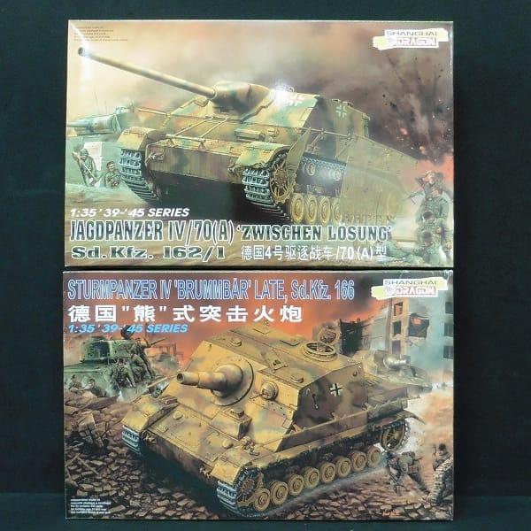 ドラゴン 1/35 4号駆逐戦車 4号突撃戦車 ブルムベア