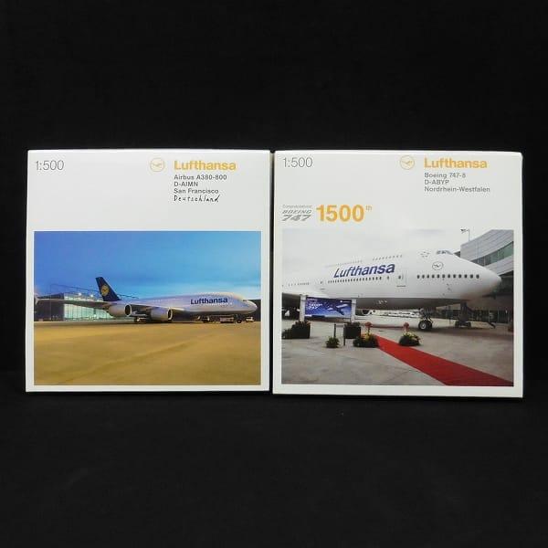 1/500 ルフトハンザ B747-8 1500th Airbus A380-800