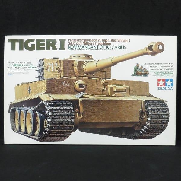 タミヤ 1/35 ドイツ 重戦車 タイガー1 オットーカリウス