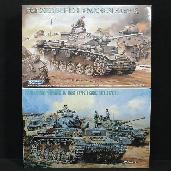 グンゼ クレオス 1/35 3号指揮戦車K型 4号戦車F1/F2_1
