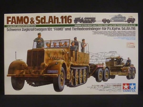 タミヤ 1/35 ドイツ 18トン重ハーフトラック戦車運搬車