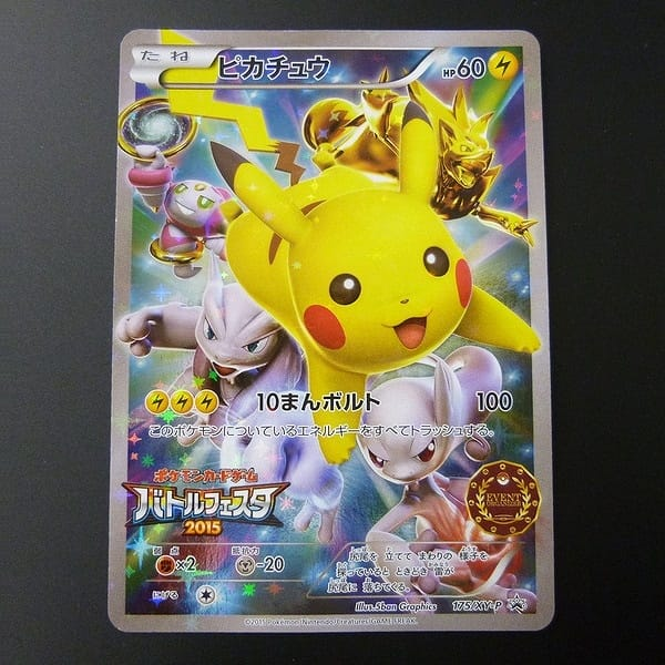 ポケモンカードXY バトルフェスタ2015 限定 175/XY-P ピカチュウ