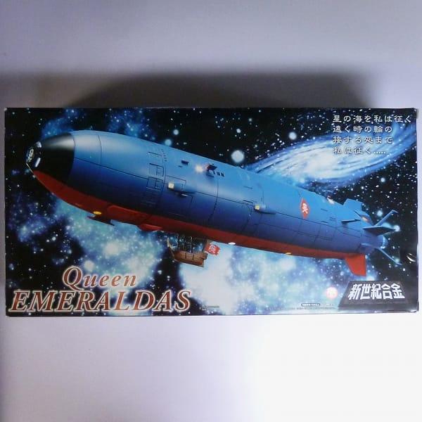 アオシマ 新世紀合金 SGM-25 クイーンエメラルダス号