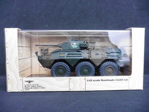 インターアライド 1/43 陸上自衛隊 87RCV 偵察警戒車