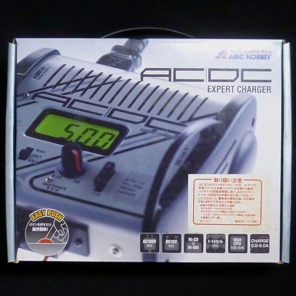 ABCホビー AC/DC エキスパートチャージャー 充電器