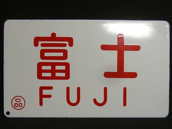 サボ 愛称板 富士 FUJI ○品 ホーロー製 鉄道放出品
