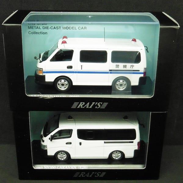 RAI'S 1/43 日産 キャラバン 鑑識車両 2008 2014