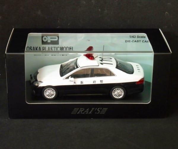 レイズ RAI'S 1/43 クラウン 大阪プラスチックモデル限定