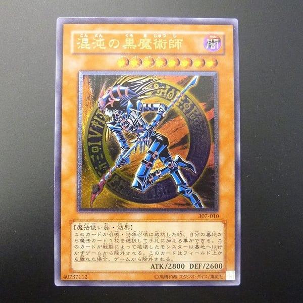 遊戯王 307-010 混沌の黒魔術師 レリーフ アルティメット / コナミ