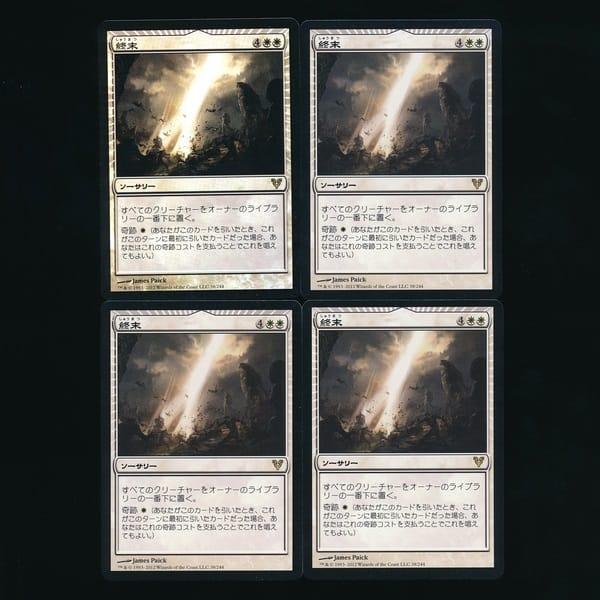 MTG 終末 Terminus 日本語 4枚 Foil 有 AVR レア 白_2