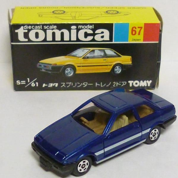 トミカ 黒箱 67 トヨタ スプレンタートレノ 2ドア 青