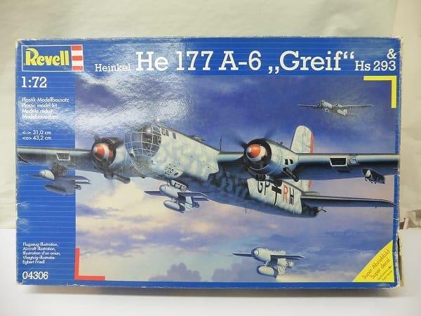 レベル 1/72 ハインケル He177 A-6 グライフ & Hs293