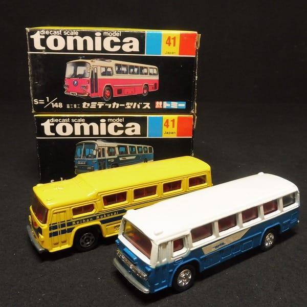 トミカ 黒箱 セミデッカー型バス ふそう 東名高速バス