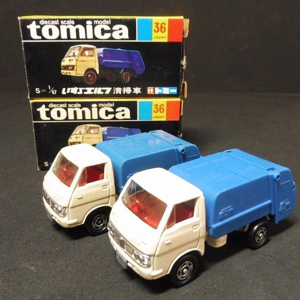 トミカ 黒箱 日本製 いすゞ エルフ 清掃車 2点 tomica