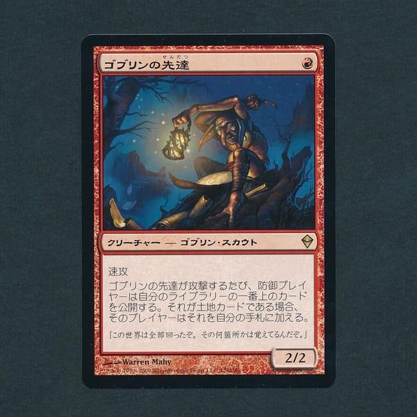 MTG ゴブリンの先達 Goblin Guide 日本語 ZEN レア 赤