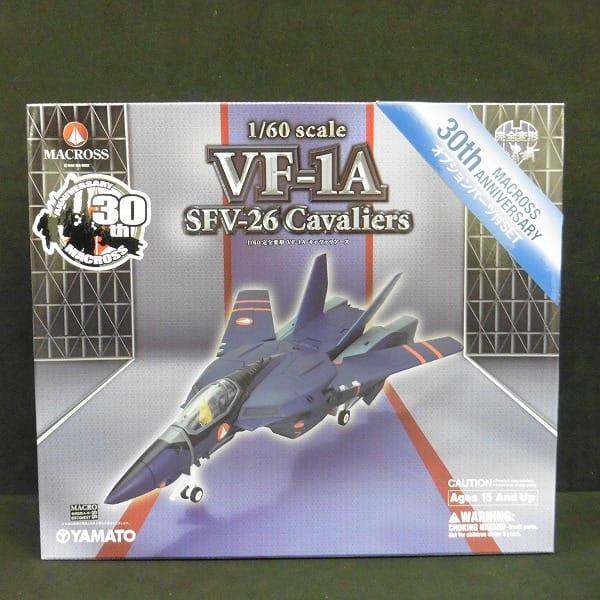 やまと YAMATO 1/60 完全変形 VF-1A キャヴァリアーズ
