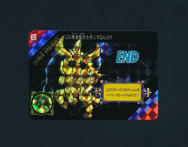 聖闘士星矢 カードダス セイントパラダイス 6 黄金聖衣