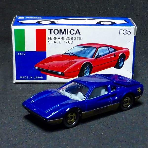 トミカ 青箱 F35 フェラーリ 308GTB ブルーメタリック