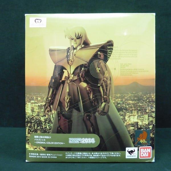聖闘士聖衣神話EX バルゴシャカ オリジナルカラー