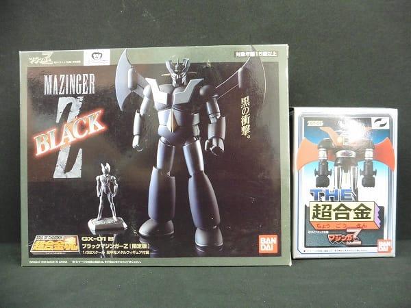 超合金魂 GX-01B ブラック マジンガーZ 超合金 GT-01