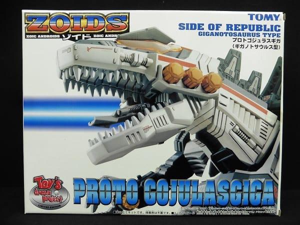 ゾイド 1/72 プロトゴジュラスギガ ギガノトサウルス型