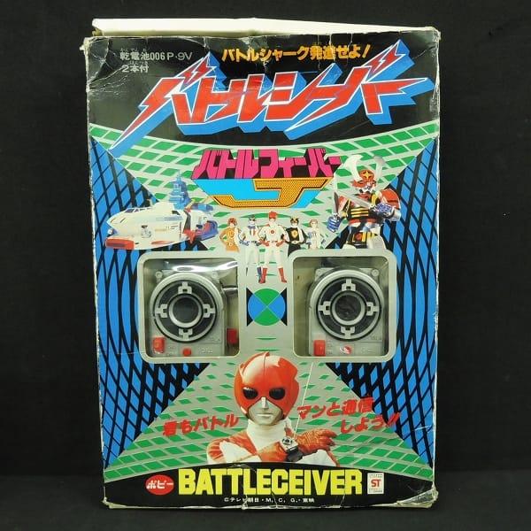 ポピー バトルフィーバー バトルシーバー / 戦隊