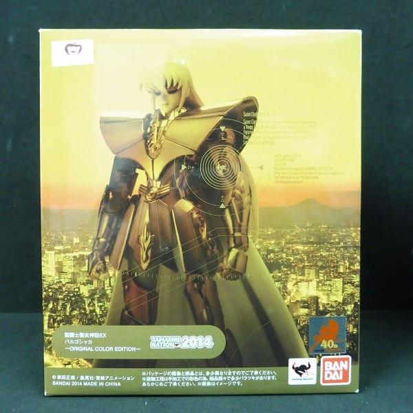 聖闘士聖衣神話EX バルゴシャカ ORIGINAL COLOR EDITION