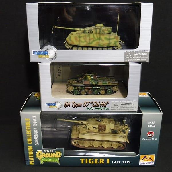 1/72  IV号戦車H型後期生産型 他 / DRAGON ARMOR WWⅡ