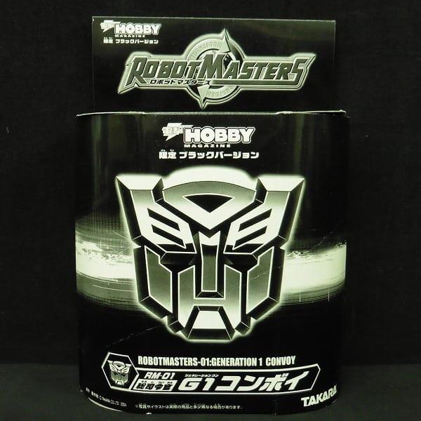 トランスフォーマー RM-01 G1 コンボイ ブラック 限定