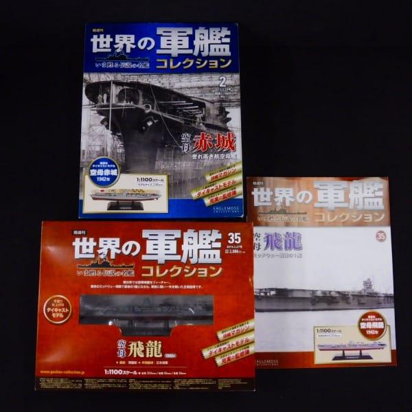 世界の軍艦コレクション 1/1100 空母 赤城 飛龍 1942