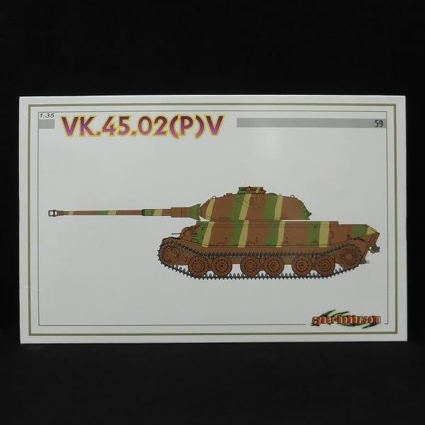 ドラゴン サイバーホビー 1/35 VK.45.02 P V 試作重戦車
