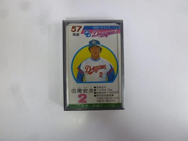 タカラ プロ野球 ゲーム カード 57年 中日ドラゴンズ