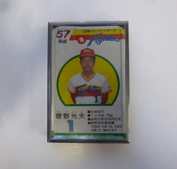タカラ プロ野球ゲーム カード 57年 日本ハムファイターズ