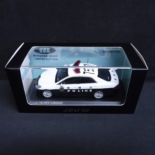 レイズ 宮沢模型 1/43 トヨタ クラウン パトカー GRS202