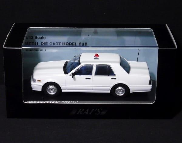 レイズ 1/43 日産 セドリック YPY31 神奈川警察 交通機動隊車両
