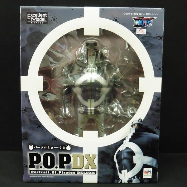 メガハウス P.O.PDX ONEPIECE バーソロミュー くま