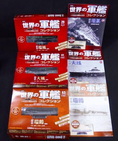 世界の軍艦コレクション 1/1100 空母 瑞鳳 大鳳 瑞鶴