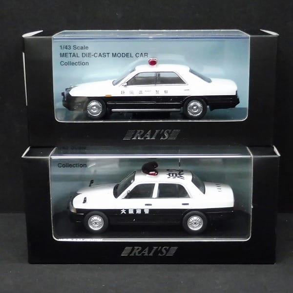 レイズ 1/43 日産 クルー セドリックシーマ パトカー 1988 1995