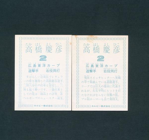カルビー プロ野球 カード 1978年 高橋慶彦 広島東洋カープ_2