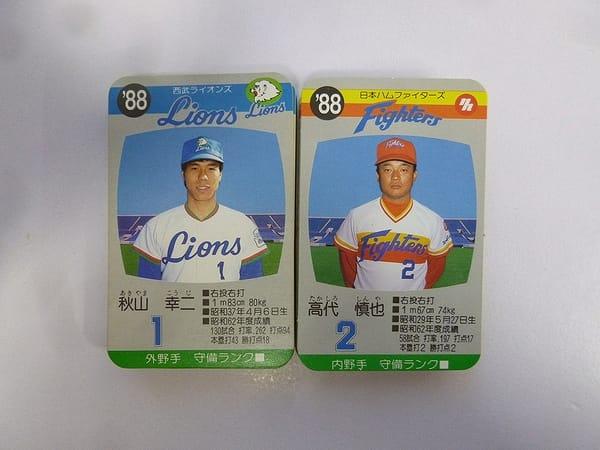 タカラ プロ野球ゲーム カード 88年 西武 日本ハムファイターズ