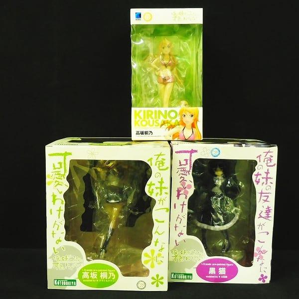 高坂桐乃 黒猫 フィギュア / 俺の妹がこんなに可愛いわけがない