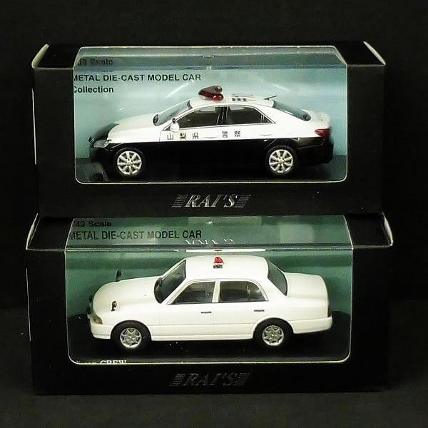 RAI'S 1/43 トヨタ マークX 山梨県警 日産 クルー 滋賀県警車両