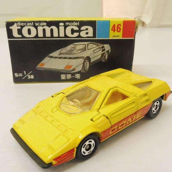 トミカ 黒箱 日本製 童夢 零 DOME-0 黄色 46 tomica