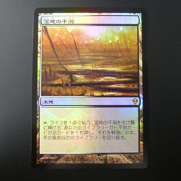 MTG 湿地の干潟 Marsh Flats Foil 日本語版 ZEN 白 黒